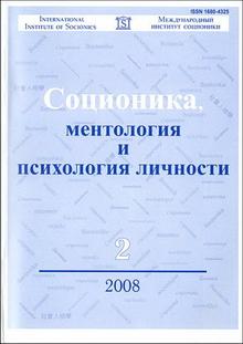 """Журнал """"Соционика, ментология и психология личности"""""""