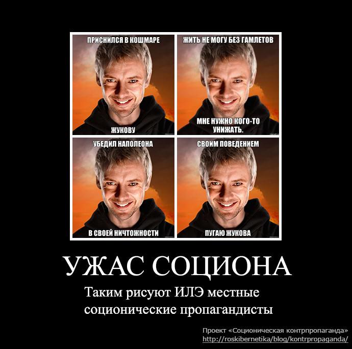 Соционика | Дон Кихот (ИЛЭ) в картинках, демотиваторы в рамках соционической контрпропаганды