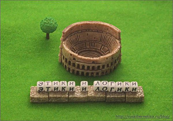 """Соционика: концепция """"Амфитеатр"""", логика и этика"""